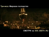 Кино онлайн три ххх,Как скачать фильм три xxx,Фильм три х мировое господство скачать торрентом,Три икс мировое господство трейле