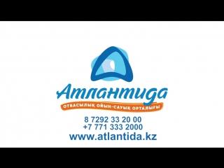 Семейный развлекательный центр Атлантида (Актау)