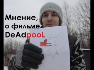 Дедпул (Deadpool), мнение Zordos о фильме. (18+)