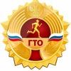Центр тестирования ВФСК ГТО  г.Дзержинск