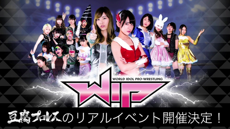 「ROAD to WIP CLIMAX」2 4.9プロレス観戦&第1試合対戦カード発表!