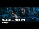 Эра Канн - Холодно (feat. Саша Чест)
