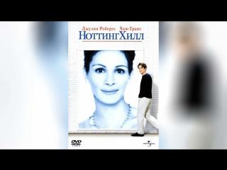 Ноттинг Хилл (1999) | Notting Hill