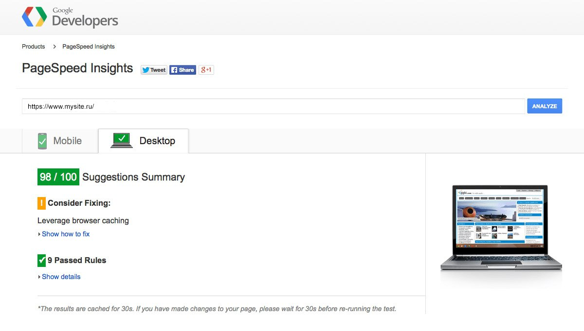 Оптимизация битрикс под google page speed битрикс код счетчика яндекс