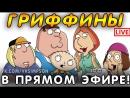 ГРИФФИНЫ В ПРЯМОМ ЭФИРЕ ! Family Guy ONLINE 1-11 сезон!