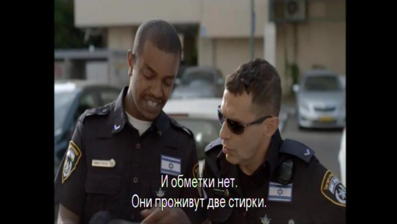 Израильский сериал - Хороший полицейский s02 e11