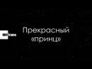 Прекрасный «принц» (2011) | 1001Frame (фильм, кино, сериал)
