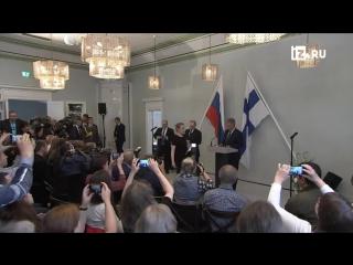 Пресс-конференция по итогам встречи президентов РФ и Финляндии