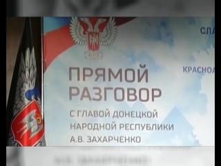 4 ноября Глава ДНР Александр Захарченко провел диалог с жителями Республики в формате