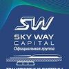 Sky Way Capital - Официальная группа