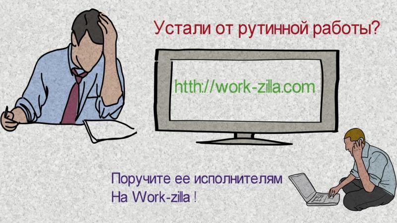 Www.work-zilla.com/?ref=865208
