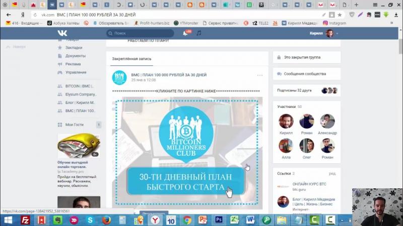 Главный вопрос, что же из себя представляет Бесплатный 30-ти дневный план как из 1000 рублей сделать 100 000 рублей