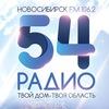 Радио 54