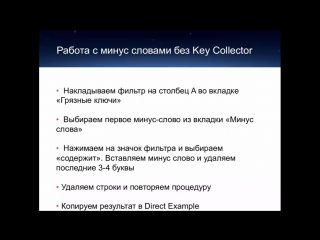 Урок 4 . Работа с минус словами без Key Collector