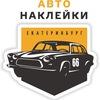 Наклейки на авто Екатеринбург