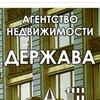 "Агентство недвижимости ""Держава"" Барнаул"
