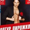 Артур Пирожков, 30 марта в «Максимилианс»