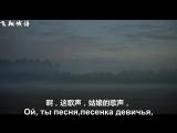 Чаруша и Женя Мильковский-Катюша(с переводом на китайский язык и субтитрами)