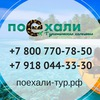 Турфирма ПОЕХАЛИ ! Туры из Краснодара