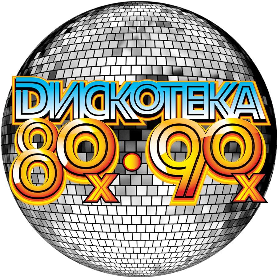 Афиша Краснодар ДИСКОТЕКА 80-х и 90-х / КРАСНОДАР 18 ноября 2017