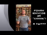 Роман Юнусов за