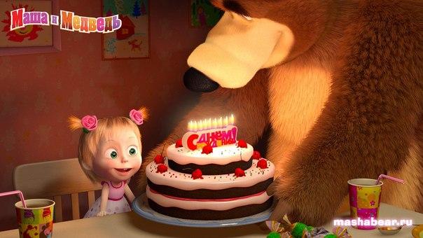 Открытки маша и медведь на день рождения ребенка, россии футболу