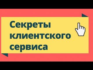 Секреты клиентского сервиса - Николай Яркеев