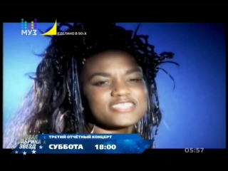 Ardis — Ain't Nobody's Business (Муз-ТВ) Сделано в 90-ых