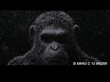 Планета обезьян - Война — Русский трейлер 2017