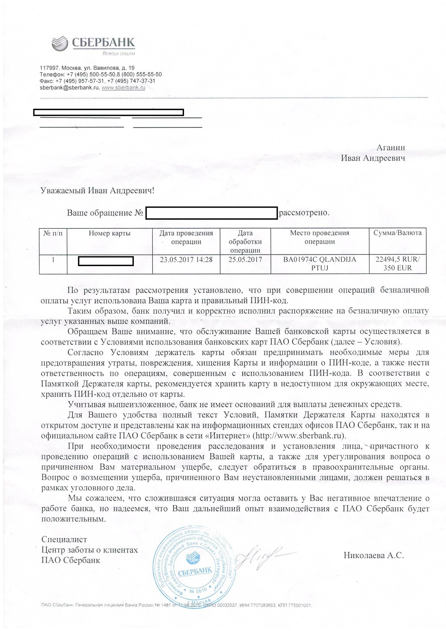 Закон о пенсиях 2002 г ст 28