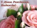 Надюша! С Днём рождения!