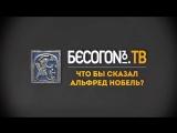 БесогонTV «Что бы сказал Альфред Нобель» Или что случилось 12 июня 2017