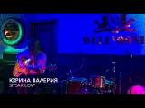Jazz Guitar Юрина Валерия