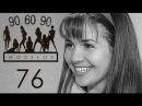 Сериал МОДЕЛИ 90-60-90 (с участием Натальи Орейро) 76 серия