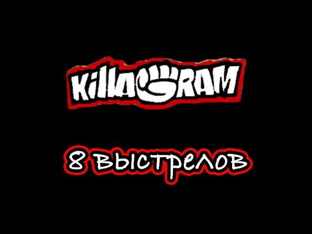 KillaGram – 8 выстрелов