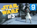 ЗИМА БЛИЗКО - GMod Rise of the Clones Star Wars RP SRSP