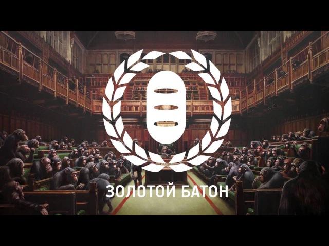 Золотой Батон : Кто сломал Надежду Савченко?