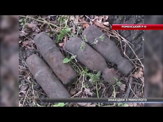 Боєприпаси часів Другої світової війни все частіше знаходять жителі Сумщини