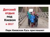 Детский отдых под Киевом /Куда поехать с ребенком