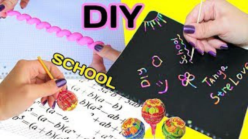 DIY В ШКОЛУ/ Бюджетные ИДЕИ своими руками / Back To School /Tanya StreLove