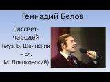 Геннадий Белов (за кадром) - Рассвет чародей