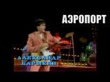 Александр Барыкин - Аэропорт (1986)