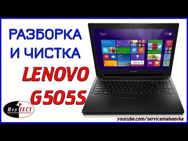 Разборка и чистка ноутбука Lenovo G505S.Замена термопасты, улучшение охлаждения Lenovo G505S