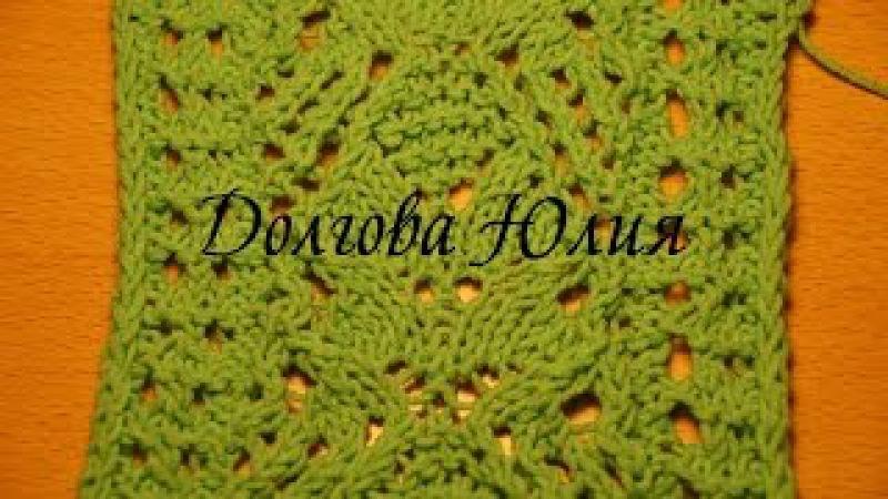 Вязание спицами. Ажурный узор с елочками Knitting. Openwork pattern with Christmas