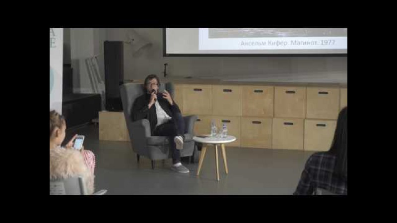 ОхтаTalk: Дмитрий Озерков – «Что нужно знать о выставке «Ансельм Кифер — Велимир ...