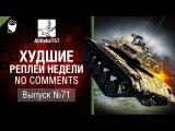 Худшие Реплеи Недели - No Comments №71 - от ADBokaT57 [World of Tanks]