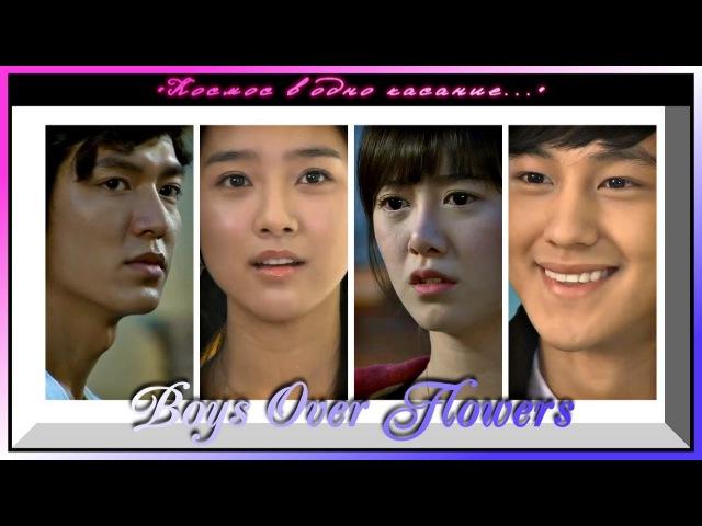 ► Boys Over Flowers ll Космос в одно касание [with Likusya]