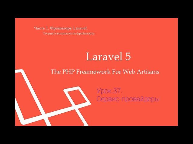 Laravel, Middleware.Урок 37. Сервис-провайдеры