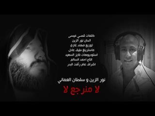 نور الزين وسلطان العماني - لا منرجع لا - Sultan Alomane Noor Alzien /