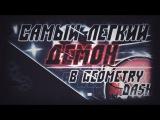 САМЫЙ ЛЁГКИЙ ДЕМОН В GEOMETRY DASH 2.1